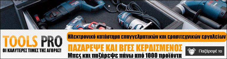 toolspro